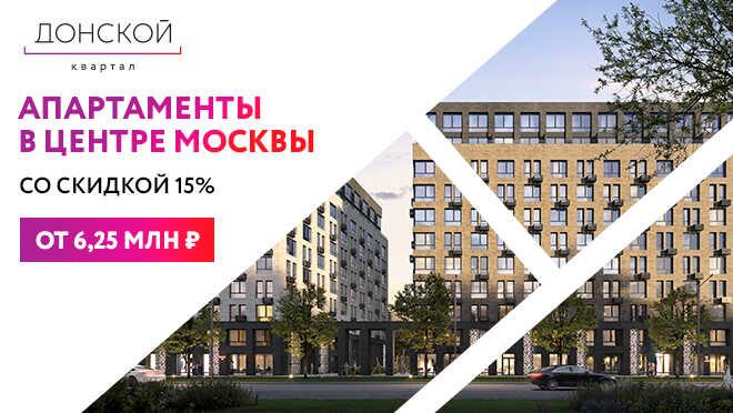 Апарт-комплекс бизнес-класса «Донской квартал» Апартаменты от 6,25 млн рублей.